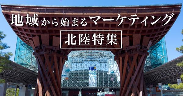 201510-hokuriku