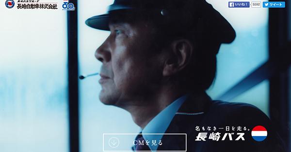 TCC最高新人賞は、電通九州・渡邊千佳氏の長崎バスシリーズ