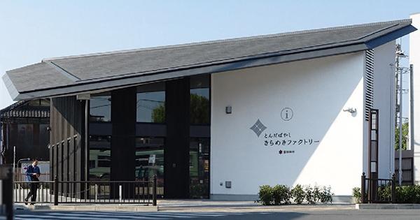 クリエイティブの視点 VOL.06ーー富田林市 観光交流施設きらめきファクトリー