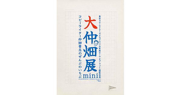 手がけた広告4000以上、仲畑貴志氏の初の作品展開催
