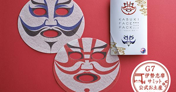 伊勢志摩サミット公式お土産が解禁 「ポッキー」「歌舞伎フェイスパック」など4000人に贈呈