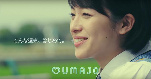 女性来場者数104%超を実現したJRA「UMAJO」プロジェクトの新ムービー