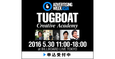 豪華講師陣によるTUGBOATクリエイティブ・アカデミー開講!参加申し込み受付中!