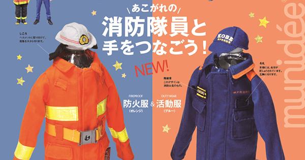フェリシモと神戸市消防局、コラボグッズで市民の防災意識向上を図る