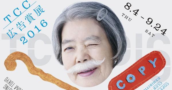 今年はコピーの神さまがお出迎え!TCC広告賞展2016、始まる