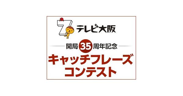 テレビ大阪が、35周年を記念してキャッチフレーズを募集中