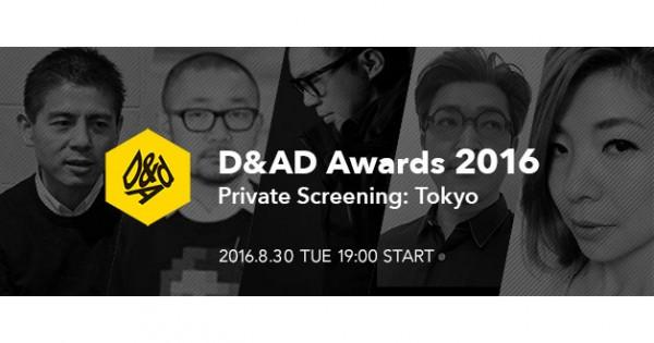 D&AD受賞者と審査員が語る「世界における日本のデザイン」