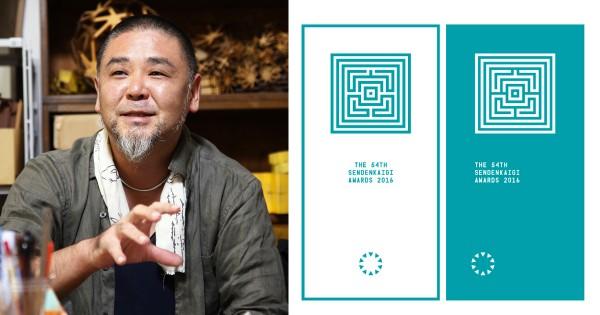 宣伝会議賞 新ロゴマーク決定!デザインは東京2020エンブレムの野老朝雄氏