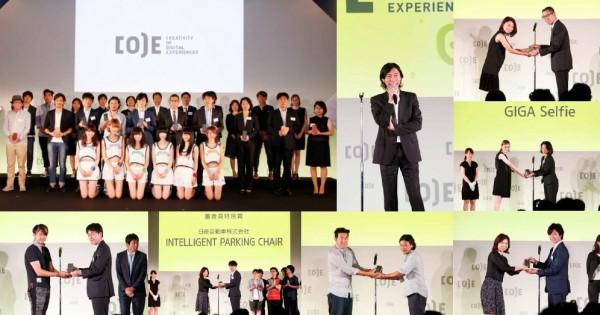 コードアワード2016 贈賞式レポート