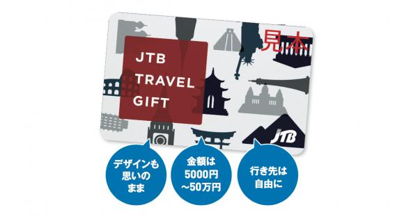 旅をインセンティブにした新たな販促アイデア募集!〜カード型旅行券「JTBトラベルギフト」活用プロジェクト開始