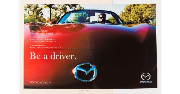 日本雑誌広告賞、経産大臣賞にマツダ「Be a driver.」