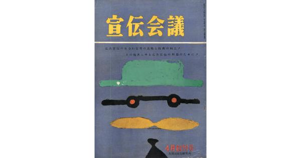 『宣伝会議』900号分の特集タイトル公開 — 62年の消費と社会の変遷が見える(1954—1975)