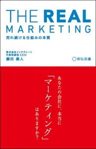 real-marketing