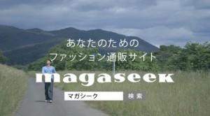 マガシーク_「彩人」編1