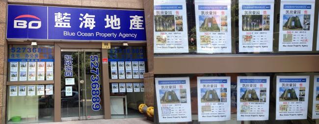 中国不動産屋