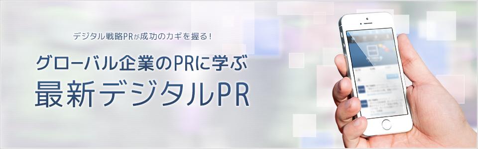 デジタル戦略PRが成功のカギを握る! グローバル企業のPRに学ぶ最新デジタルPR