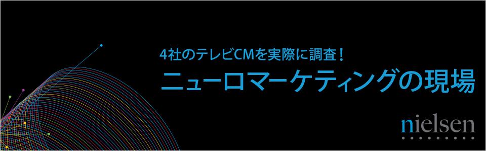 4社のテレビCMを実際に調査!ニューロマーケティングの現場
