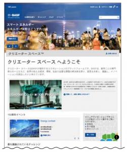 対話式オンラインプラットフォームを開設 3つの社会的課題に関して対話するプラットフォーム「ク リエーター スペース オンライン」。関連イベントも世界6都市で開催。