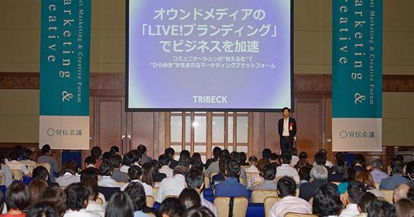 宣伝会議インターネットフォーラム2015レポート(トライベック・ストラテジー)