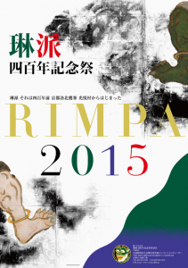 「琳派四百年記念祭」の公式ポスター