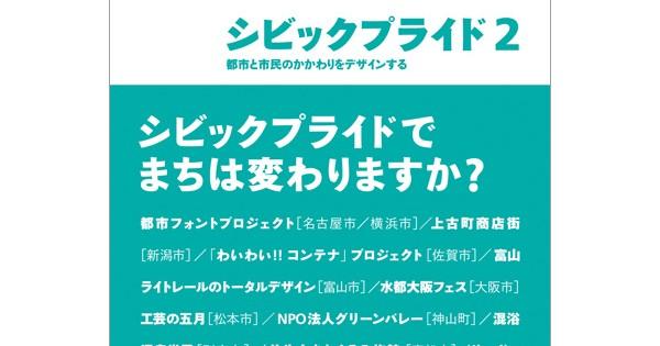 五輪を控えた東京に、今こそシビックプライドを~東京との距離感、どこから来るのか?