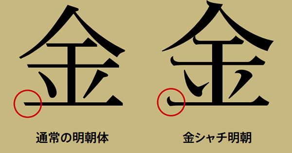 フォントで東京のアイデンティティを伝える