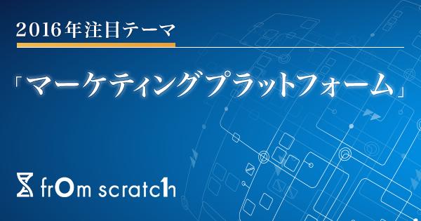 201509_f-scratch