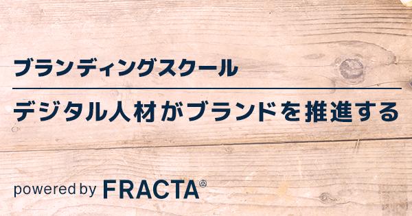 201606_fracta