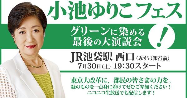 小池百合子新都知事の選挙戦から考える「ファンの可視化」の力