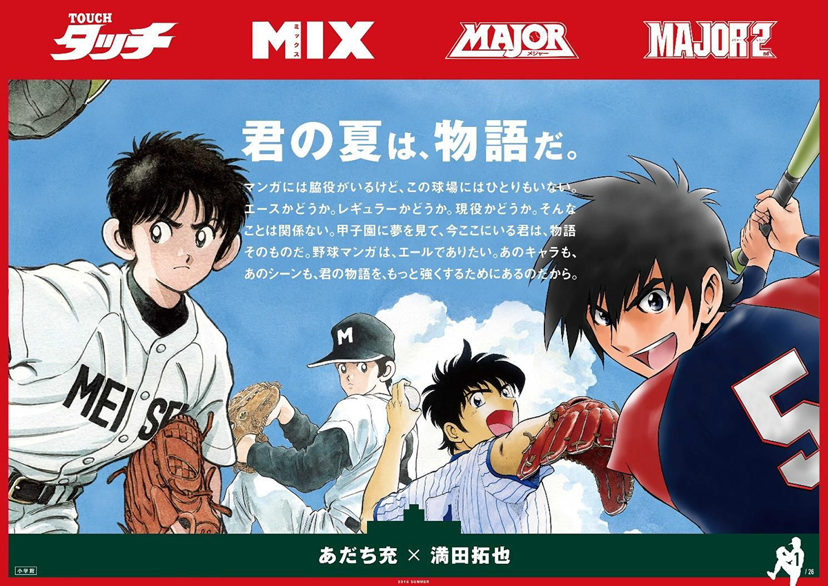 に ちゃん 野球