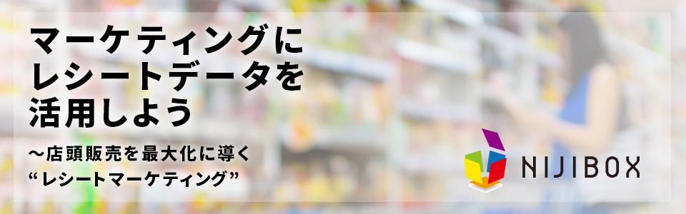 """マーケティングにレシートデータを活用しよう~店頭販売を最大化に導く""""レシートマーケティング"""""""