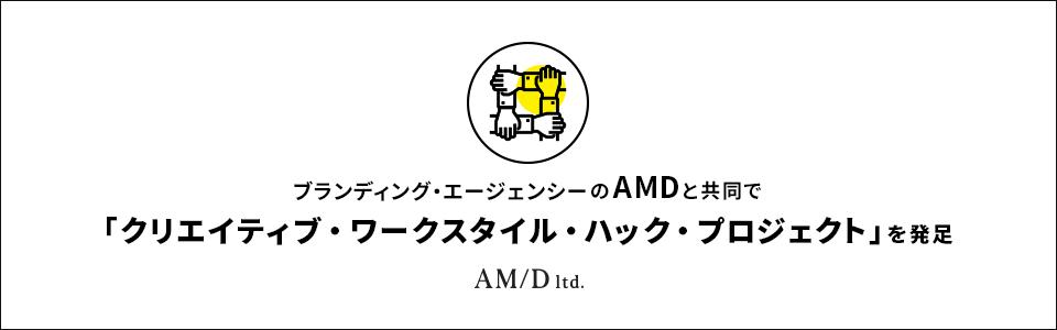 ブランディング・エージェンシーのAMDと共同で 「クリエイティブ・ワークスタイル・ハック・プロジェクト」を発足