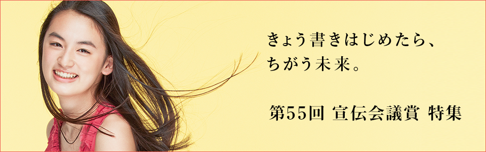 第55回「宣伝会議賞」特集