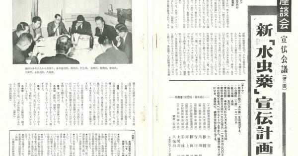 62年前の宣伝担当者は何を考えていた?1954年の『宣伝会議』創刊号座談会を公開