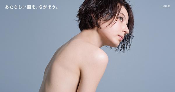 ベッキー起用「あたらしい服を、さがそう。」 — 宝島社の新しい新聞広告