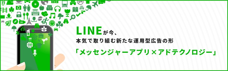 LINEが今、本気で取り組む新たな運用型広告の形 「メッセンジャーアプリ×アドテクノロジー」