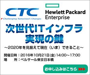 160930【入稿用】宣伝会議セミナー集客パックバナー300・250_CTC・HPE