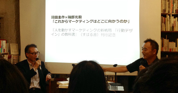 國田圭作×磯部光毅「人間の習性や行動メカニズムを使って人を動かす『行動デザイン』とは?」