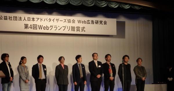 Web広告研究会、「第4回Webグランプリ」贈賞式を開催