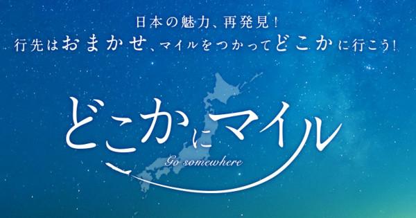まだ始まっていない日本航空の「どこかにマイル」の大ヒットを予想する理由