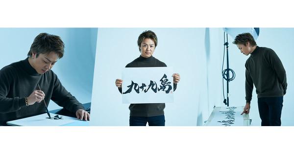 "EXILE TAKAHIRO の""クイズ形式""ポスター 佐世保市が正解を発表"