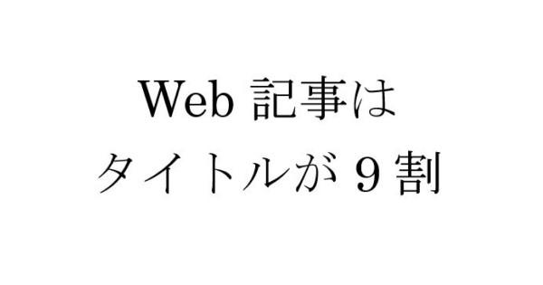 BuzzFeed 鳴海淳義氏が解説「Web記事はタイトルが9割」