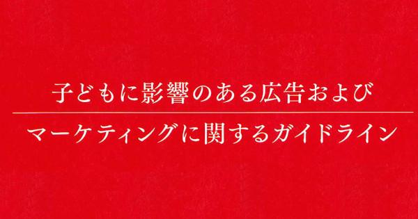 日本広告審査機構 | AdverTimes...