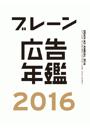 ブレーン広告年鑑2016