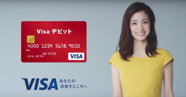 上戸彩が「残高見える」の便利さ伝える Visaデビットカード新CM