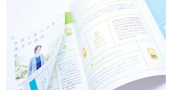 仙台の留学支援企業のブランディング — 親しみやすさと未来志向を表現