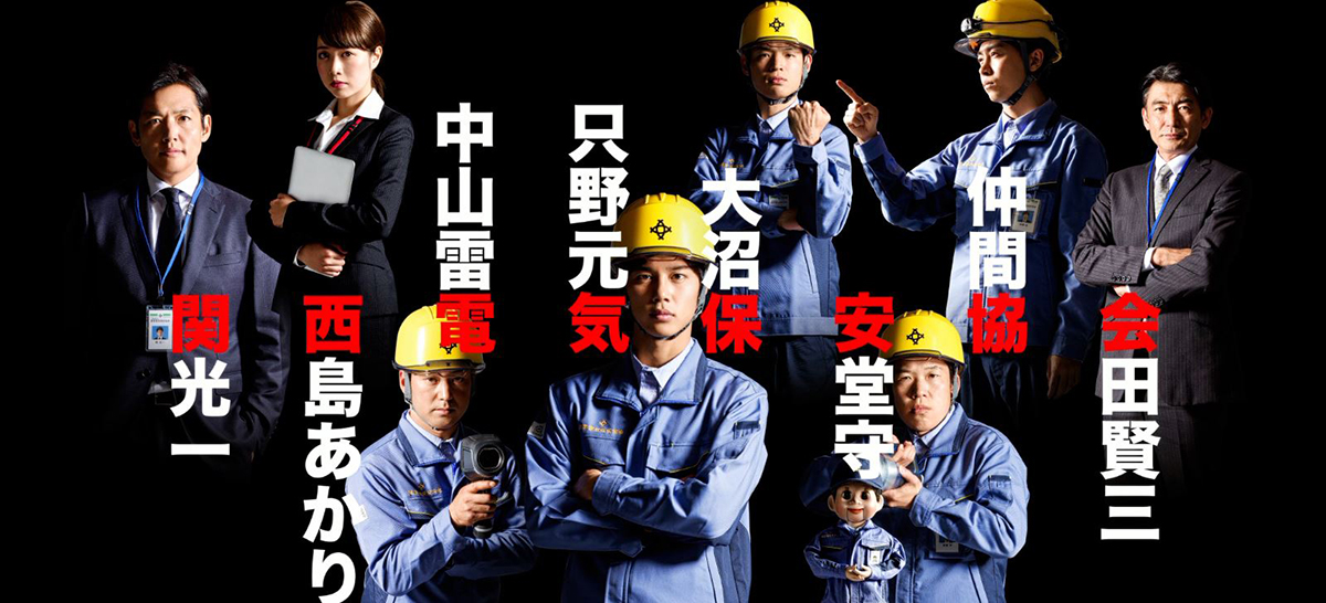 保安 関西 協会 電気