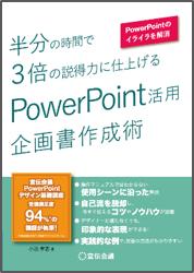 powerpointに画像編集できる機能があることを知っていますか 宣伝会議