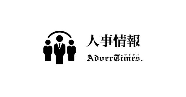 【人事】電通(8月1日付)