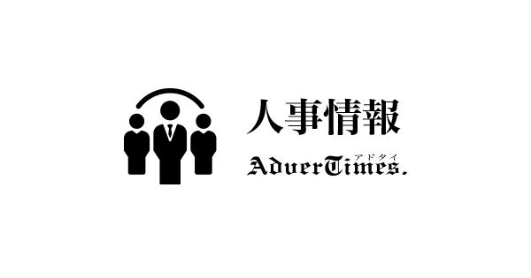 【人事】電通(2019年1月1日付)